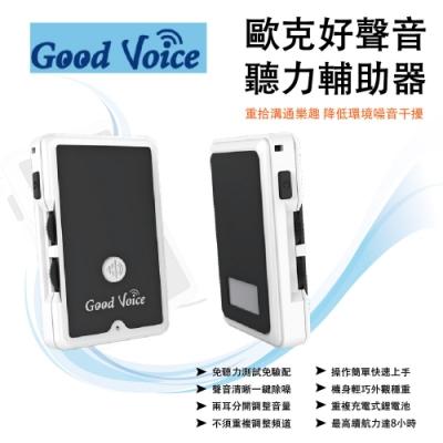 歐克好聲音 GOOD VOICE GV-SA01 聽力輔助器