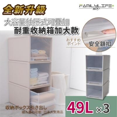 【FL生活+】(超值三入組)大容量抽屜式可疊加耐重收納箱-加大款-49公升(YG-030)