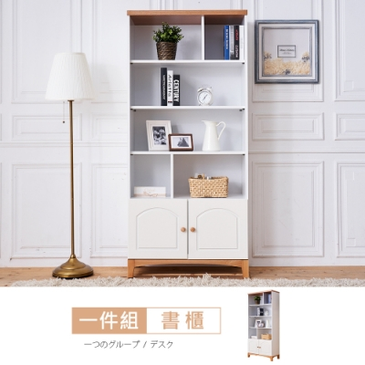時尚屋 凱絲2.7尺書櫃-免運費/免組裝 寬81x深38x高182cm