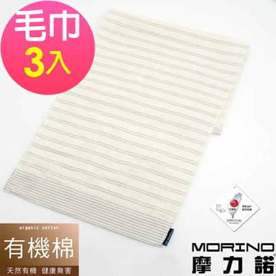 MORINO摩力諾 有機棉竹炭雙細紋紗布毛巾(超值3入組)