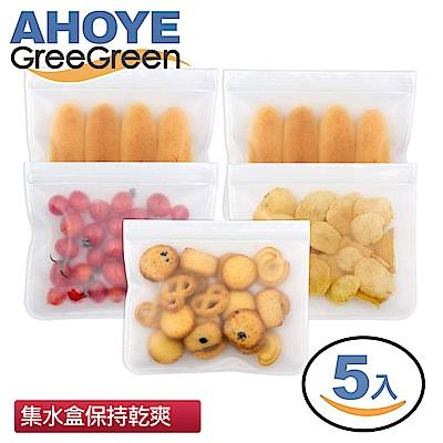 GREEGREEN PEVA矽膠保鮮食物袋 (中型-5件)