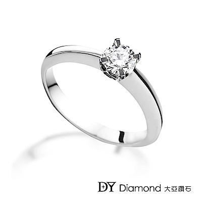 DY Diamond 大亞鑽石 18K金 0.40克拉  D/VS1  求婚鑽戒