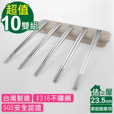 (買一送一) 佶之屋 台灣製#316不鏽鋼 日式方筷5入組-23.5cm
