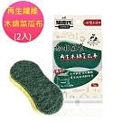 【驅塵氏】咖啡麻袋再生纖維木綿菜瓜布-一般餐具專用 (2入)