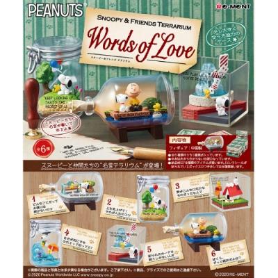 【RE-MENT】SNOOPY系列 史努比和朋友們  瓶中世界- Words of Love 整組6種