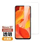華為 nova 5T 透明 高清 非滿版 鋼化膜 保護貼
