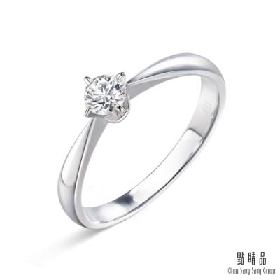 點睛品 Promessa GIA 30分 經典摯愛 18K金鑽石戒指_戒圍15
