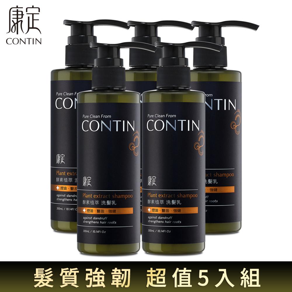 CONTIN康定 網紅愛用 酵素植萃洗髮乳5入組