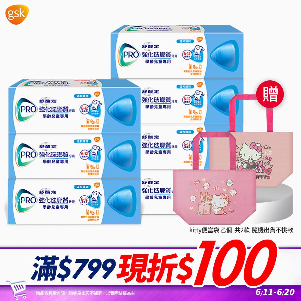 舒酸定 強化琺瑯質牙膏-學齡兒童專用65g*7入