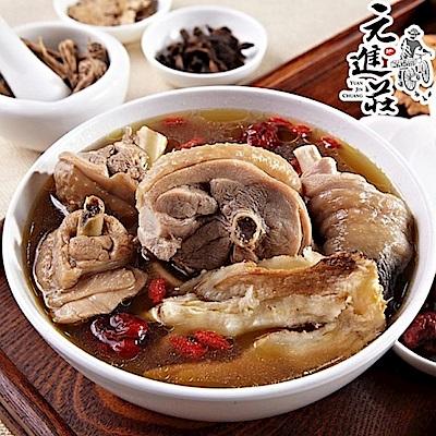 元進莊 八珍雞 (1200g/份,共兩份)