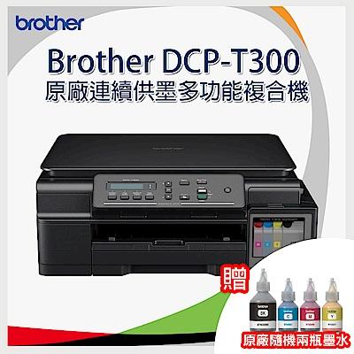 【加贈兩瓶墨水】Brother DCP-T300 原廠連續供墨多功能複合機