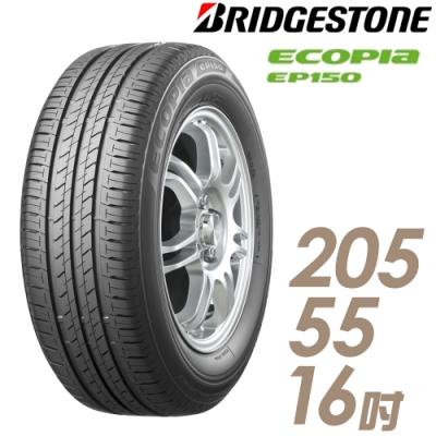 【普利司通】 EP150環保輪胎_205/55/16_一入組_含專業安裝 (EP150)