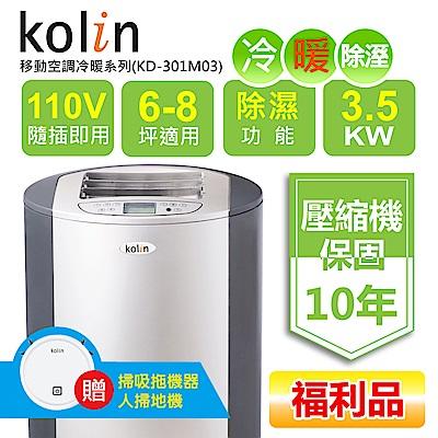 ★贈USB掃吸拖機器人掃地機★福利品 Kolin歌林 6-8坪 冷暖清淨除濕移動式冷氣 KD-301M03 送窗戶隔板