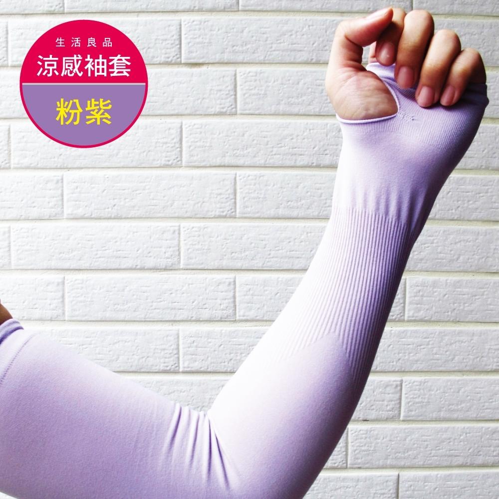 AQUA.X-超涼感冰絲防曬袖套-有指孔款-粉紫色(勁涼戶外運動版)