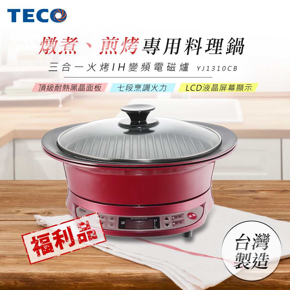 (福利品)TECO東元 東元三合一組合電磁爐 YJ1310CB
