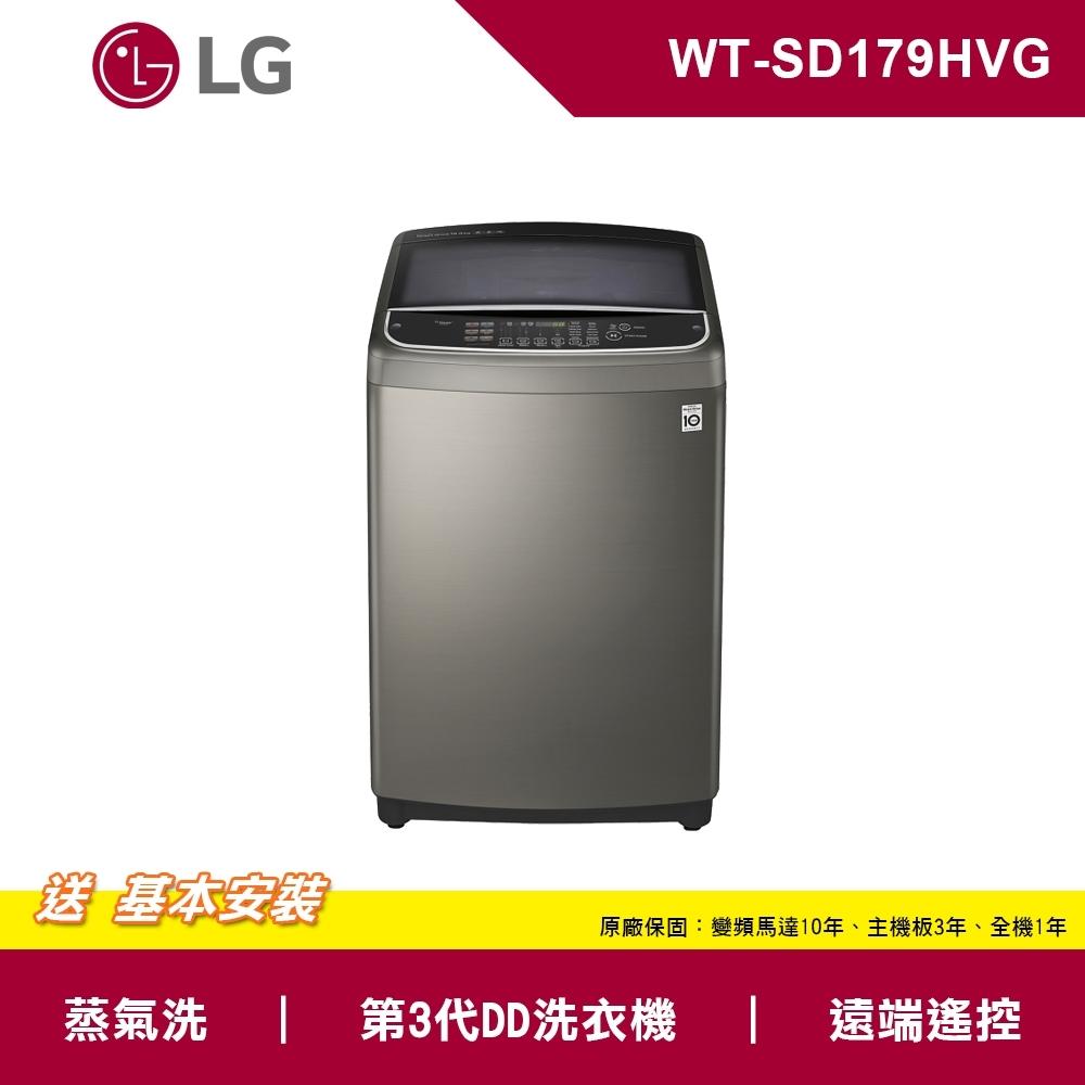 LG樂金 第3代DD直立式 17KG 蒸氣洗 變頻洗衣機 不鏽鋼銀 WT-SD179HVG