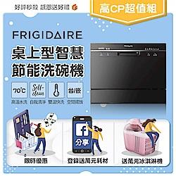 美國富及第Frigidaire 桌上型智慧洗碗機 6人份 FDW-6001TB (升級款)贈冰淇淋機