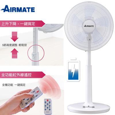 AIRMATE艾美特14吋DC鋰電池充電式遙控立扇FS35172A