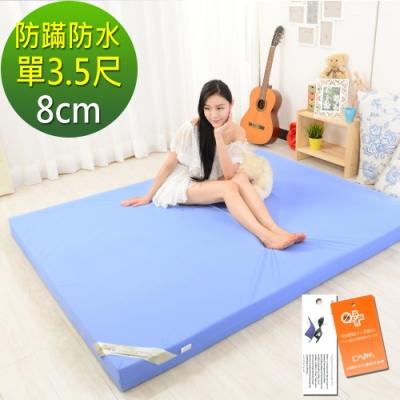 (雅虎特談)單大3.5尺-LooCa 抗菌防蹣防水8cm彈力記憶床墊