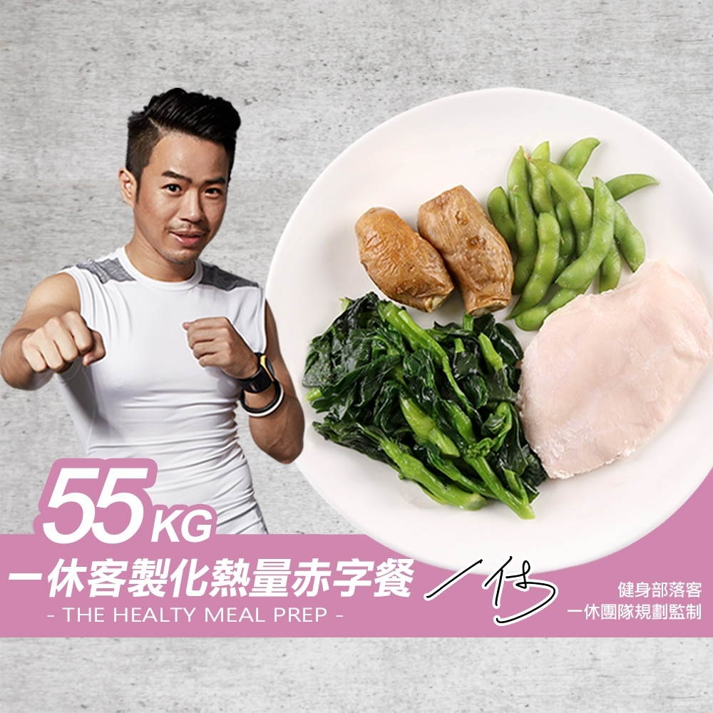 55kg一休客製化熱量赤字餐