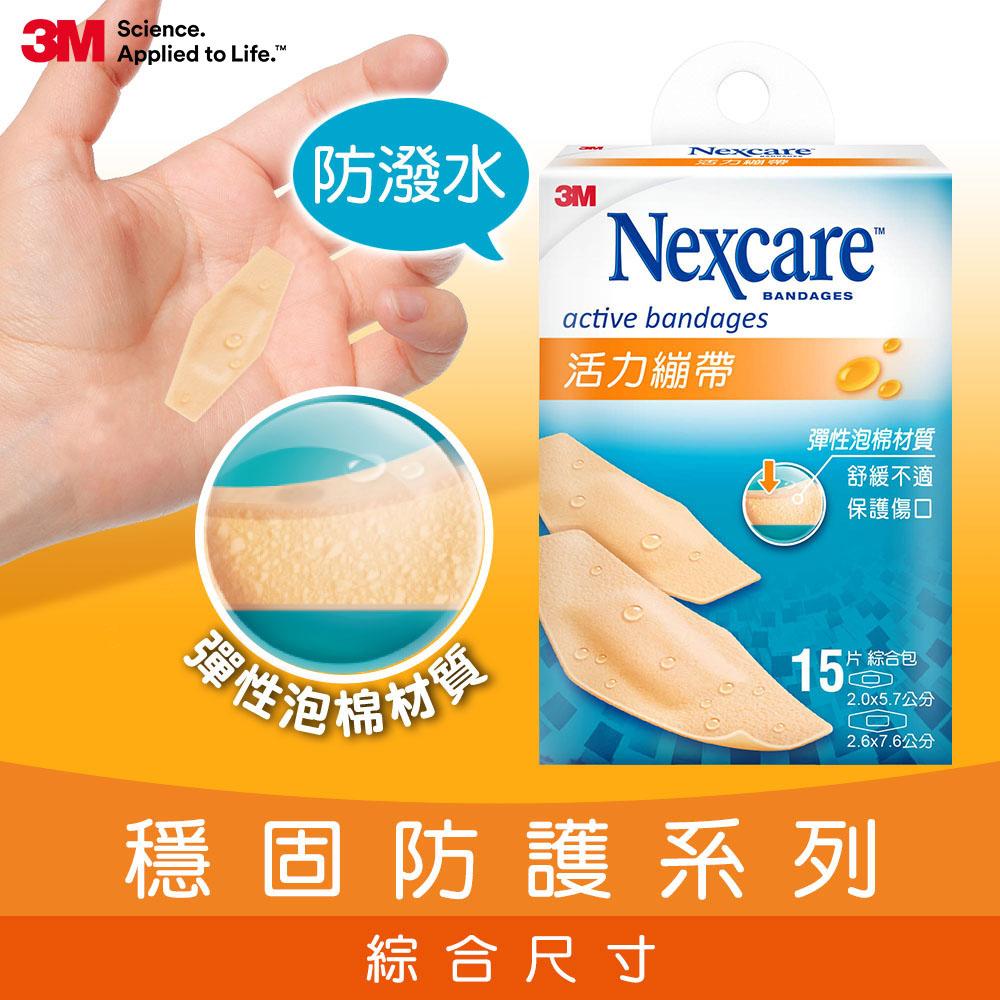 3M Nexcare 活力繃帶 OK繃-綜合尺寸15片包 AS15