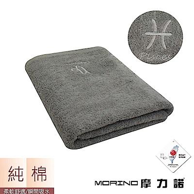 MORINO摩力諾 個性星座浴巾/海灘巾-雙魚座-尊榮灰