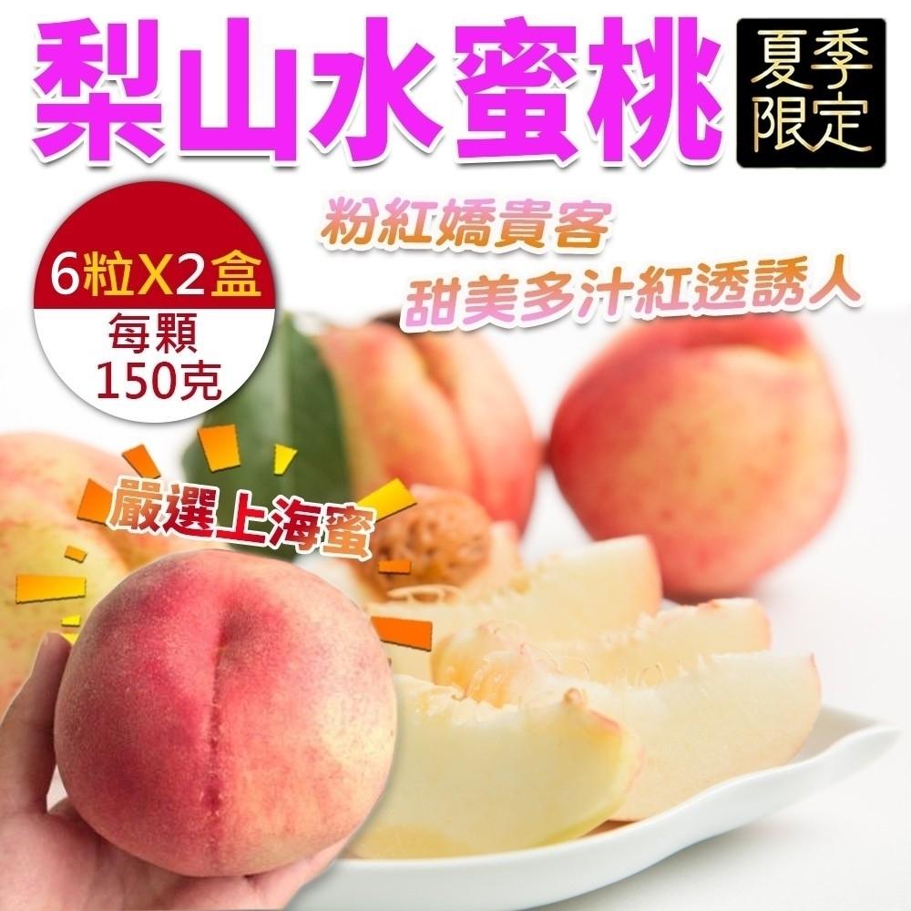 【天天果園】台灣上海蜜水蜜桃6顆x2盒(每顆約150g)