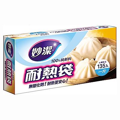 妙潔-耐熱袋量販盒-ㄧ斤/135枚