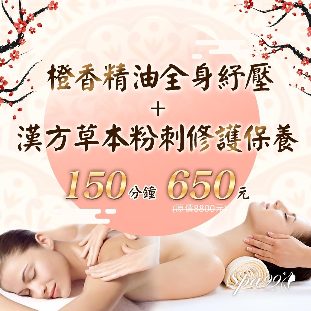 (台北) 橙香精油全身紓壓+漢方草本粉刺修護保養 150分鐘!(妍SPA)