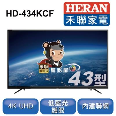 HERAN 禾聯 43吋 4K連網液晶顯示器+視訊盒 HD-434KCF