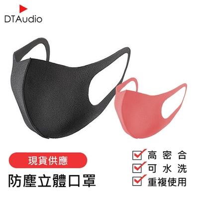 防塵防霾口罩 立體貼合可水洗 可重複使用(10入)