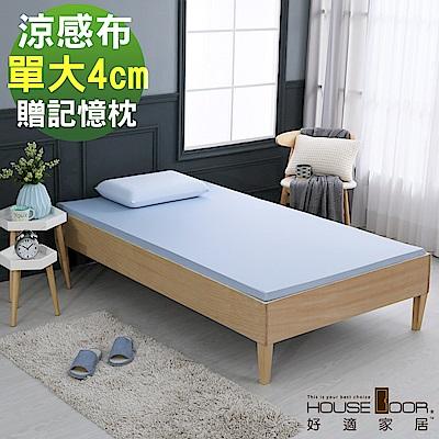 House Door 好適家居 涼感舒柔表布 Q彈4cm乳膠床墊涼感組-單大3.5尺