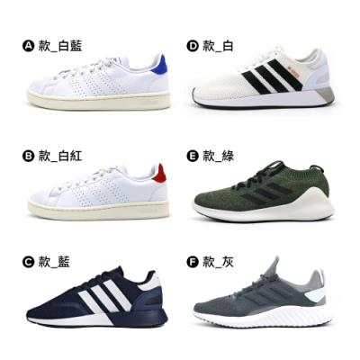 【時時樂限定】ADIDAS 男休閒鞋  (六款任選)