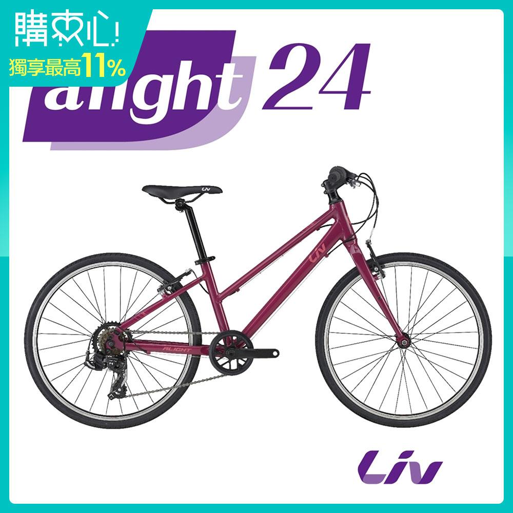 Liv Alight 24 少女通勤運動自行車