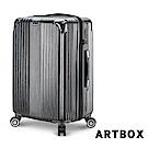 【ARTBOX】冰晶幻夢 20吋防爆拉鍊海關鎖拉絲紋可加大行李箱(黑銀)