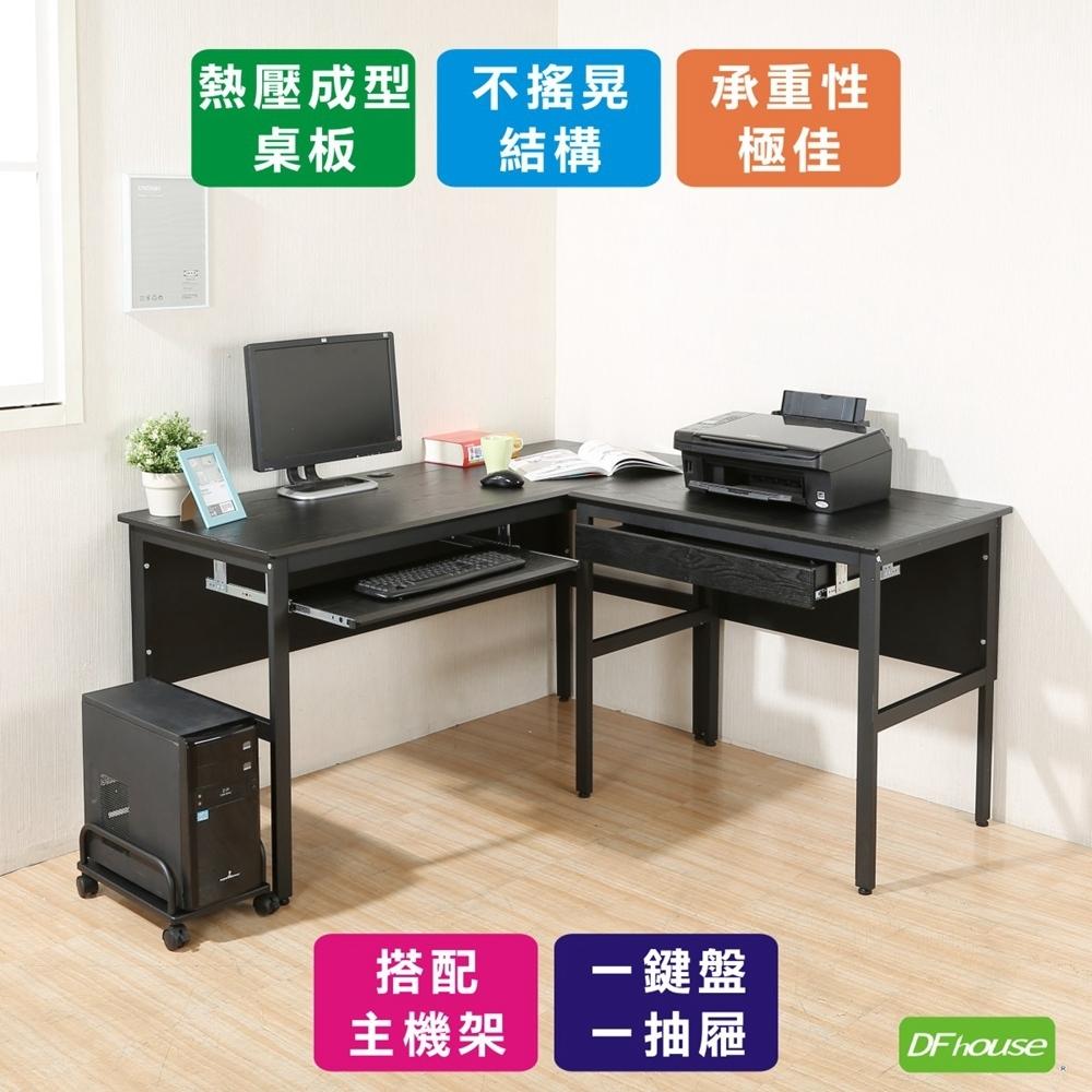 DFhouse頂楓大L型工作桌+1抽屜1鍵盤+主機架 150*150*76