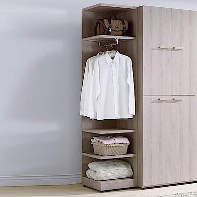 AS-弗雷亞1.5尺開放衣櫥-47x47x202cm
