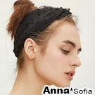 AnnaSofia 浪漫紗點交叉結 新娘飾品彈性寬髮帶(黑系)