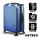 【ARTBOX】非凡輕旅 25吋拉絲防爆拉鍊航登機箱(寶石藍)