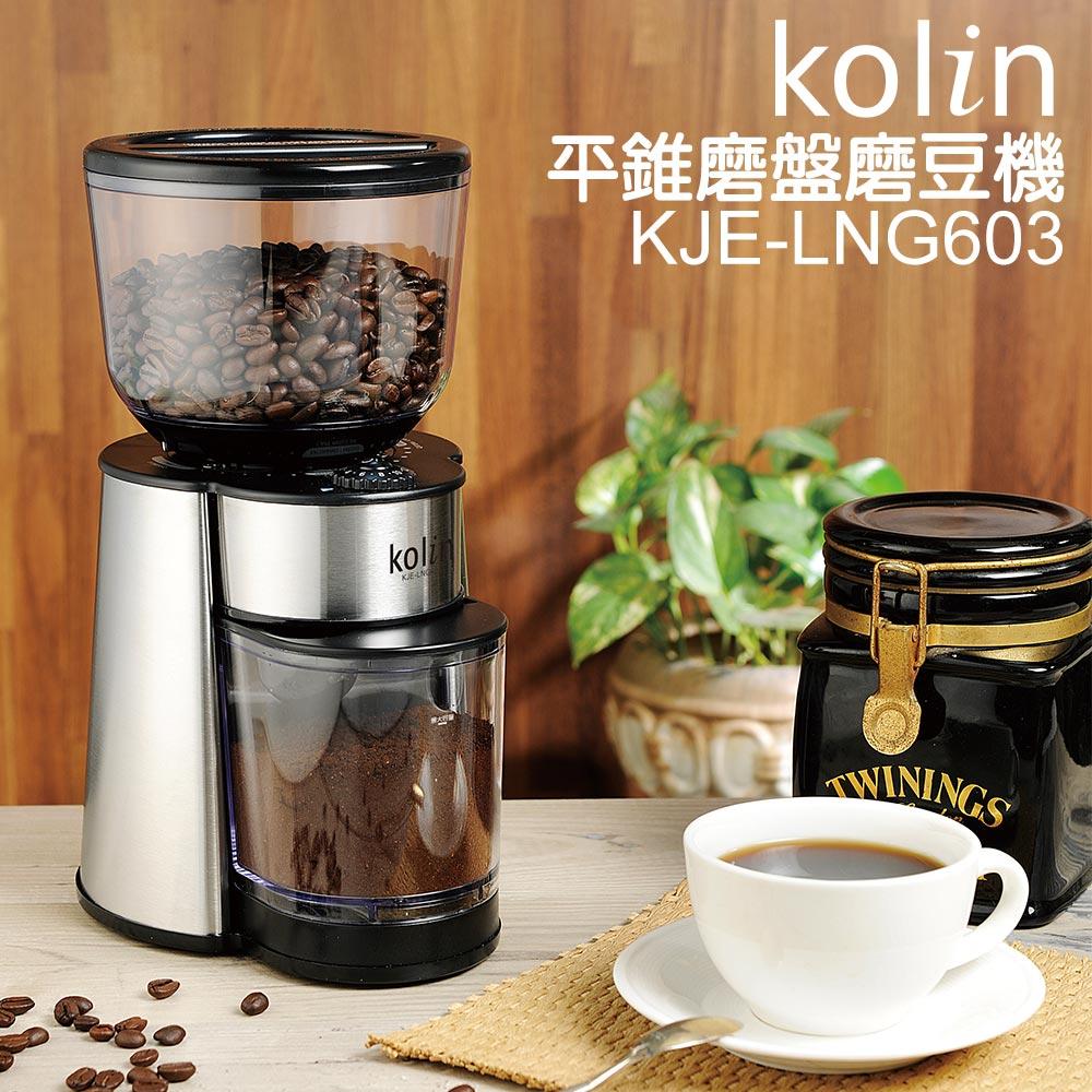 kolin歌林平錐磨盤磨豆機(KJE-LNG603)可20段粗細調整