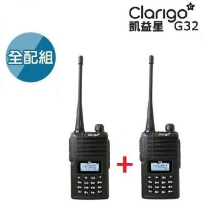 Clarigo 凱益星 專業型無線電對講機 G32 (買一送一,共兩組)