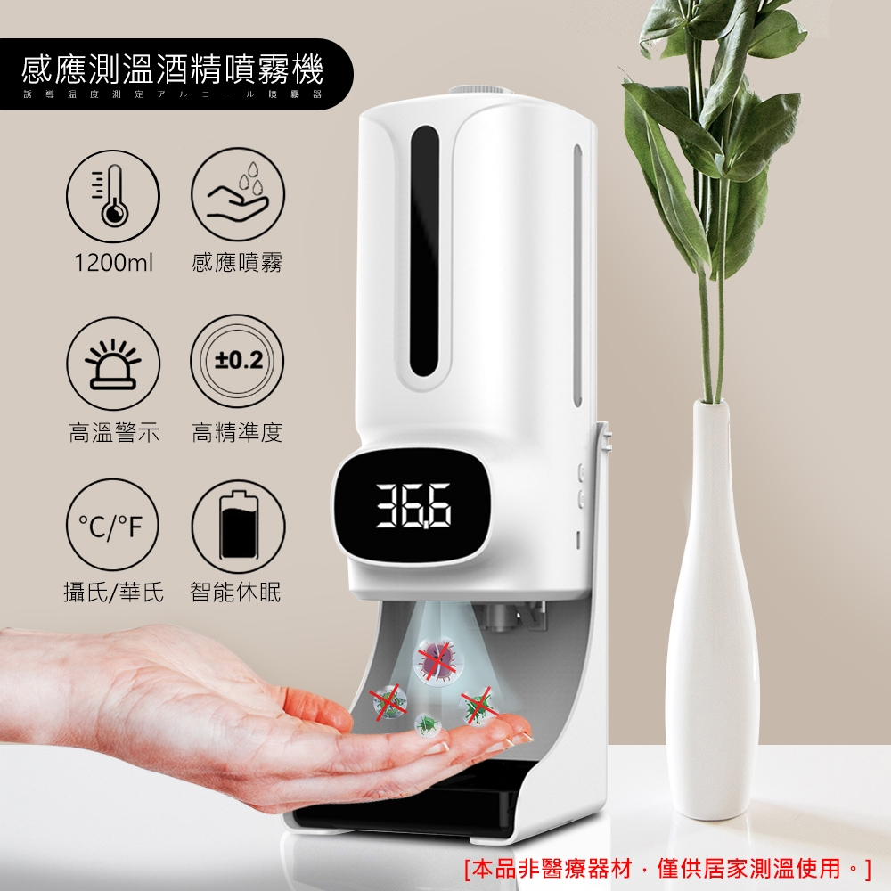 Mr.Box K9 pro-plus 自動感應測溫+語音+酒精消毒噴霧機(容量1200ml)