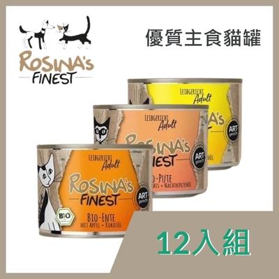 【12入組】Rosina s Finest羅西娜-優質主食貓罐-3種口味 200g