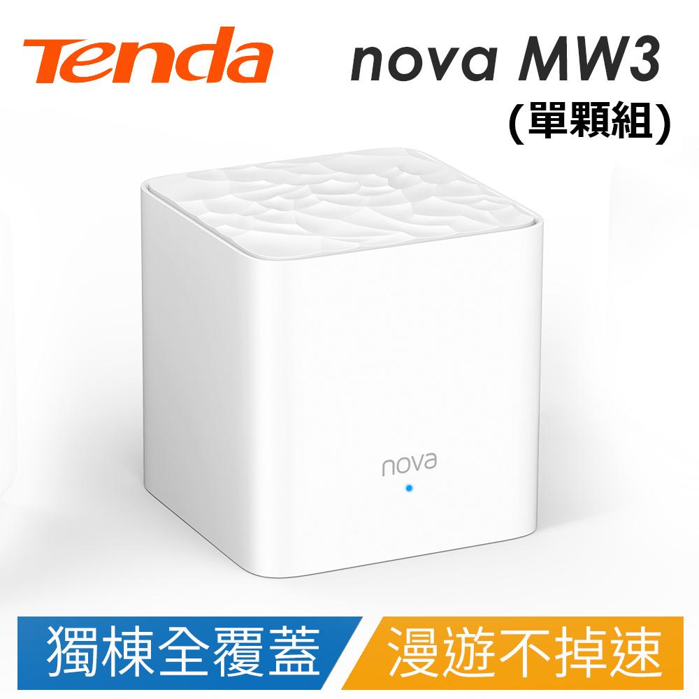 Tenda nova MW3 Mesh 家用全屋覆蓋路由器 (水立方) 單顆組