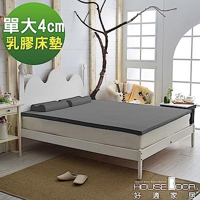 House Door 大和防蹣抗菌表布 4公分厚泰國Q彈乳膠床墊-單大3.5尺