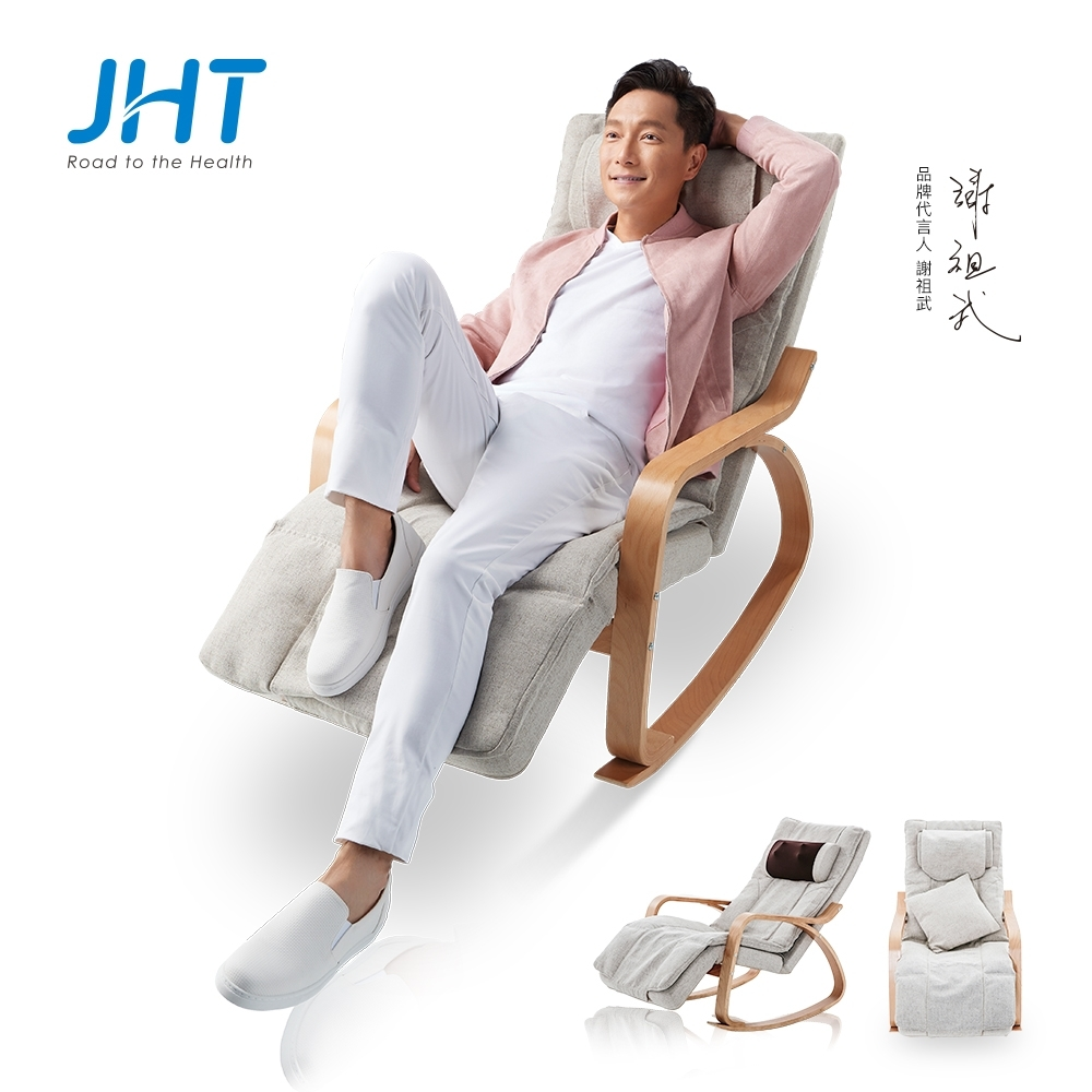 JHT 搖搖溫熱揉槌按摩椅K-1655