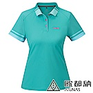【ATUNAS 歐都納】女ATUNAS-TEX短袖POLO衫A1-P1918W綠