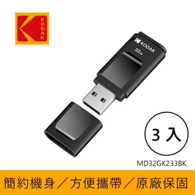 【KODAK】USB3.1 K233 32GB 帽蓋式随身碟(黑)-三入
