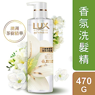 LUX麗仕 小蒼蘭蓬鬆香氛洗髮精470ml