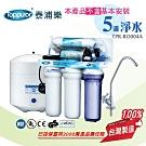 【泰浦樂 Toppuror】風尚型RO逆滲透純淨水機(不含安裝) TPR-RO004A